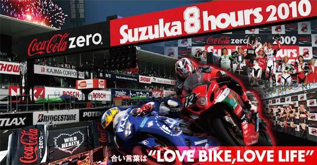 Suzuka endurance
